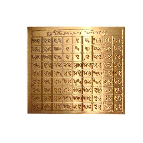 Satyamani Copper Vijay Yantra(Success Yantra)