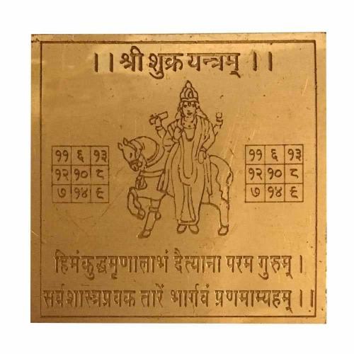 Satyamani Copper Shukra Yantra