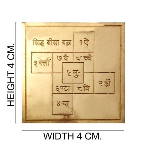 Satyamani Copper Siddh Bisa Yantra